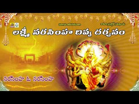 Narashimha Oo..   Sri Yadagirigutta Lakshmi Narasimha swamy songs    Singer-Jadala Ramesh    Photo Image Pic
