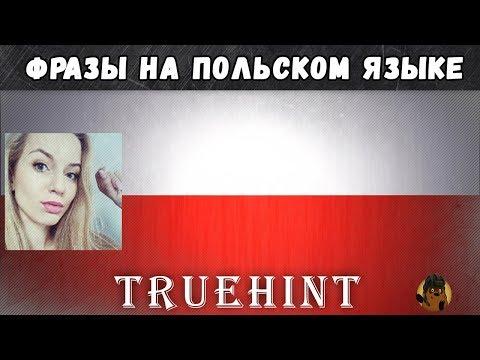 Bardzo dobrze! Фразы на Польском языке в игре World of Tanks