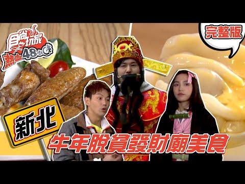 台綜-食尚玩家-20210222-【新北】2021發起來!最強發財廟超神美食全攻略
