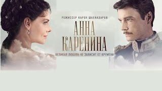 Сериал «Анна Каренина» -все трейлеры