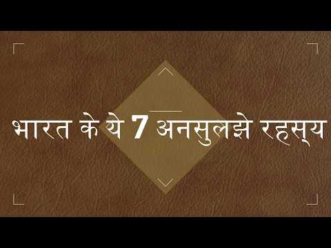 Unsolved Mystery of India | Part One | रहस्य की दुनिया | Rahasya Ki Duniya