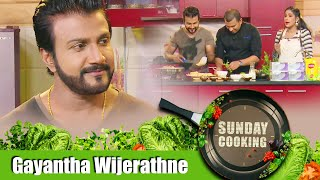 Sunday Cooking with Gayantha Wijerathne    10 - 01 - 2021