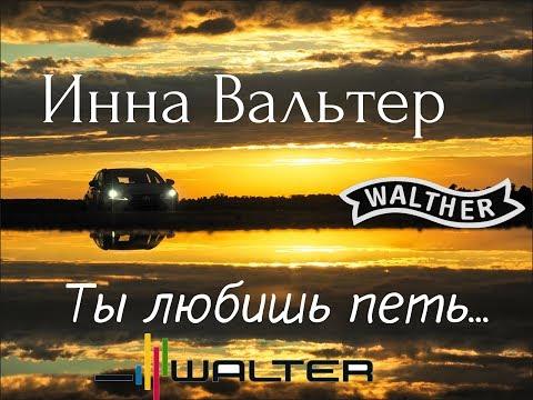 ★★★ Душевная ★★★ Инна Вальтер - Ты любишь петь. Музон в машину!