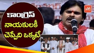 Pawan Kalyan Request to Telangana Congress Leaders | JanaSena Party Meeting at Karimnagar