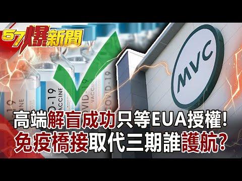 台灣-57爆新聞-20210610-高端「解盲成功」只等EUA授權! 「免疫橋接」取代三期誰「護航」?!