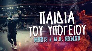 Moris x M.O. Nomad - Παιδιά Του Υπογείου (Official Video Clip)