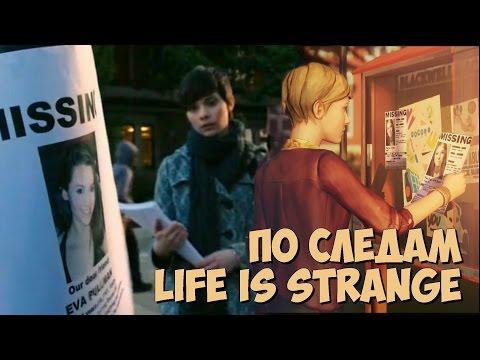 По следам  Life is Strange пасхалки  :Эванджелин.
