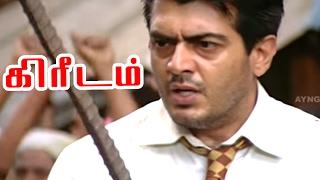 Kireedam | Kireedam full Movie Fight scenes | Ajith fight Scenes | Thala Ajith Mass Scenes | Ajith