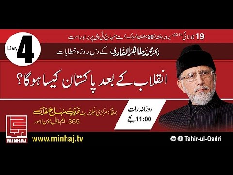 Dr. Tahir-ul-qadri's 4th Lecture On 'the Post-revolutionary Pakistan' | 22 July 2014 video