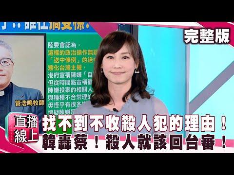 台灣-直播線上-20191021-找不到不收殺人犯的理由!韓國瑜全力轟蔡英文!殺人就該回台審!