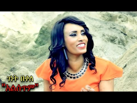 Genet Bekele - Alsetim | - New Ethiopian Music 2016 (Official Video)