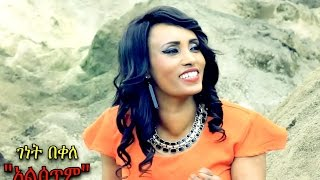Genet Bekele - Alsetim | አልሰጥም - New Ethiopian Music 2016 (Official Video)