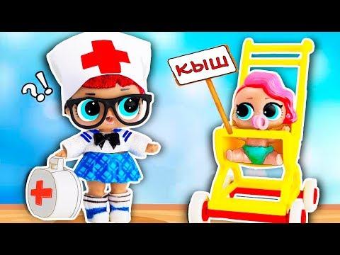 Почему кукла #LOL Surprise Плачет? Диана как Мама! Мультик #ЛОЛ СЮРПРИЗ школа