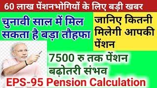 60 लाख पेंशनभोगी को अक्टूबर END तक मिलेगा चुनावी तौहफा जानिए अपनी Pension calculation as per eps-95