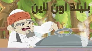 """"""" دانية """" - الموسم الآول - الحلقة السابعة : بليلة اون لاين"""