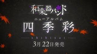 和楽器バンド / 3/22発売NEW ALBUM「四季彩-shikisai-」 ダイジェスト第二弾!