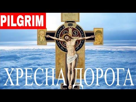 Хресна дорога ✞ Stations of the Cross ✞ Квінтет Алилуя