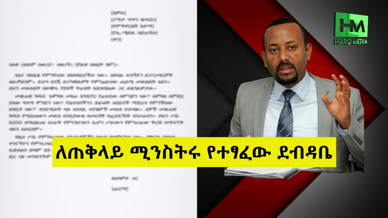 Ethiopian Daily News September 20,2019