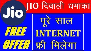 Jio diwali offer (2018) | Unlimited Data for 1 year | Dhamaka Offer | With 100% Cashback