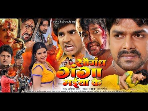 सौगंध गंगा मईया के - Latest Bhojpuri Movie | Saugandh Ganga Maiya Ke - Bhojpuri Film | Full Movie video
