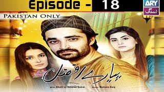 Download Pyarey Afzal Ep 18 - ARY Zindagi Drama 3Gp Mp4