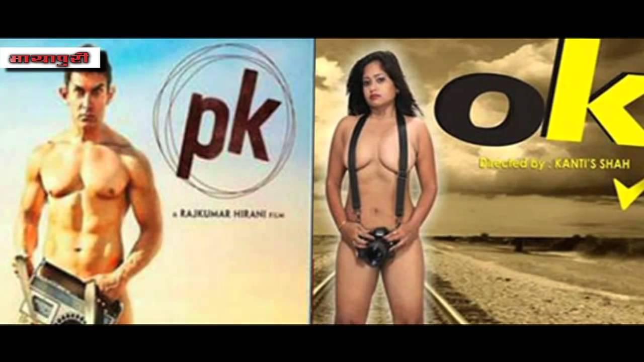 OK C Grade Film Poster copied  C Grade Movie Posters Bollywood
