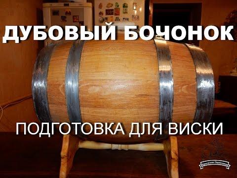 Как приготовить домашнее виски - видео