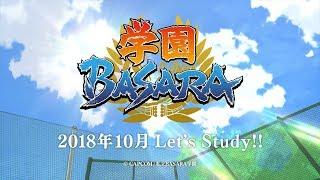 Gakuen Basara video 1