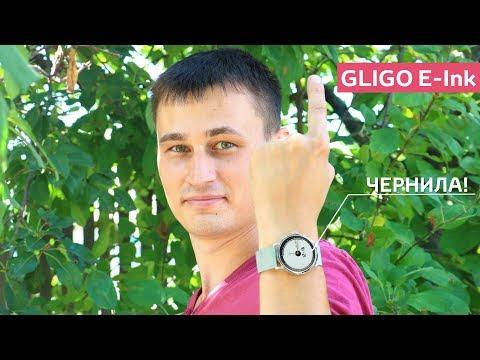 КРУТЕЙШИЕ ГИБРИДНЫЕ СМАРТЧАСЫ НА ЧЕРНИЛАХ GLIGO E-Ink Smartwatch не от XIAOMI