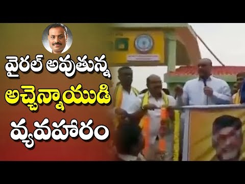 TDP Minister Acham Naidu Controversial comments on People | AP Elections 2019 | Dot News