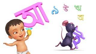 Oi Ajagar   Bengali Rhymes for Children   Infobells