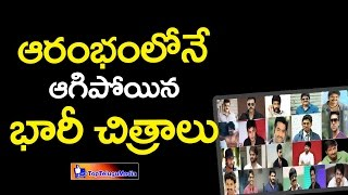 Top Telugu Movies That Took off  But Failed to Land for a Release    2016    #TollyWood #Movies