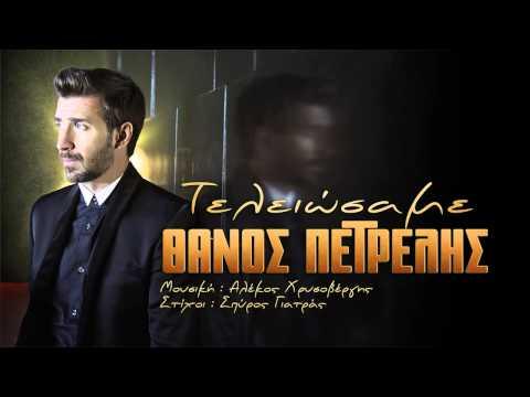 T???? ?et????? - ?e?e??saµe | Thanos Petrelis - Teleiosame - Official Audio Release (HQ)