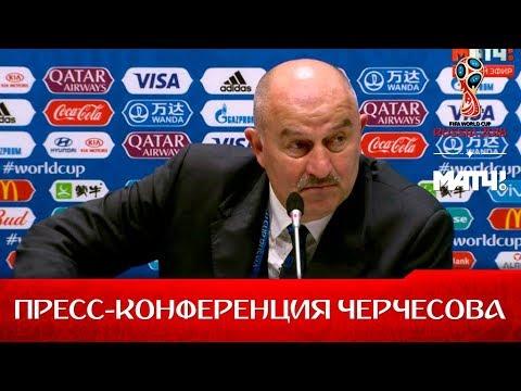 Пресс-конференция Черчесова после матча со сборной Хорватии