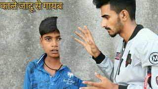 Incredible Vanishing Magic Tricks in Hindi