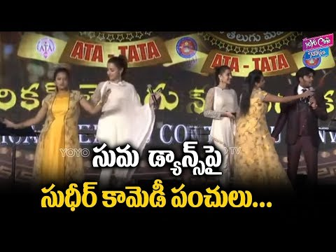 Sudigali Sudheer Comedy Punches On Anchor Suma dance | Actress Trisha Krishnan | YOYO Cine Talkies