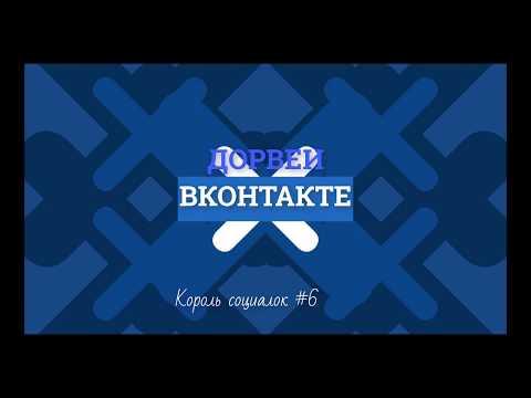 Король Социалок 6: Дорвеи Вконтакте. Часть 1
