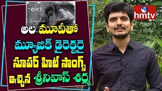 Music Director and Singer Srinivas Sharma About Ala Movie Songs  | hmtv