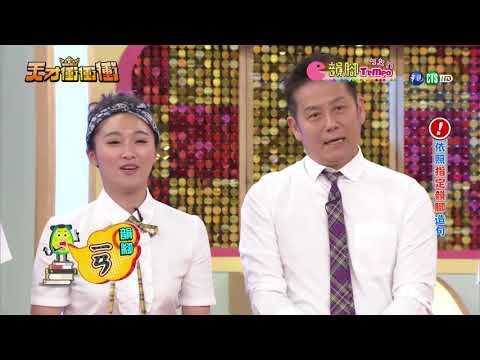 0916天才衝衝衝-韻腳Tempo