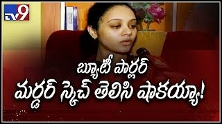 Shocked to hear that murder attempt made at beauty parlour and jewellery shop - Amrutha