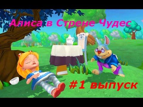 Алиса в Стране Чудес - #1 Знакомство с игрой. Детское видео, мультик как игра.