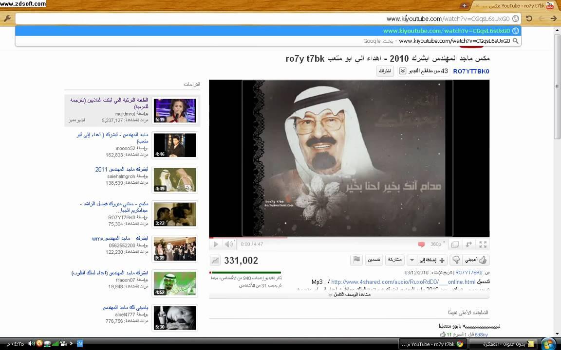 تحميل فيديو يوتيوب mp3