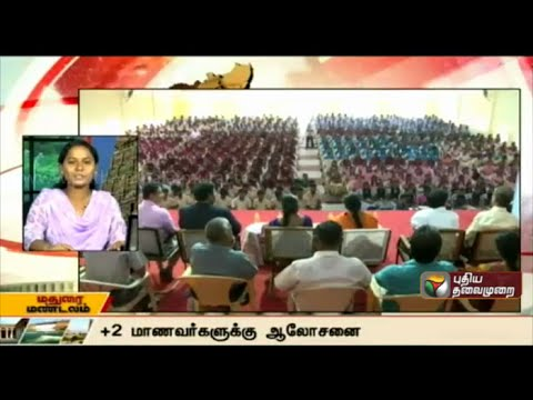Puthiya Thalaimurai's Vetri Padigal programme held at Dindigul