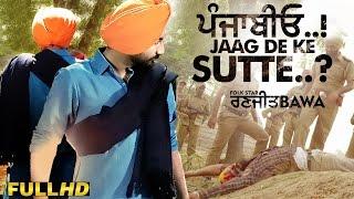 New Punjabi Songs 2015   PUNJABIO JAAGDE KE SUTTE   RANJIT BAWA   Punjabi Songs 2015