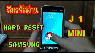 hard reset SAMSUNG J1 MINI   ลืมรหัสผ่าน by ATC videos