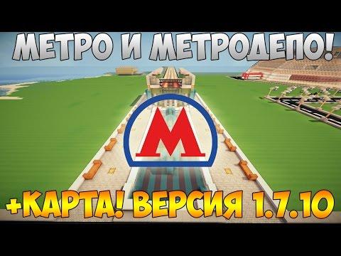 #20 Метро и Метродепо в Minecraft (Часть 3)!!! Большой Город в Minecraft!!!