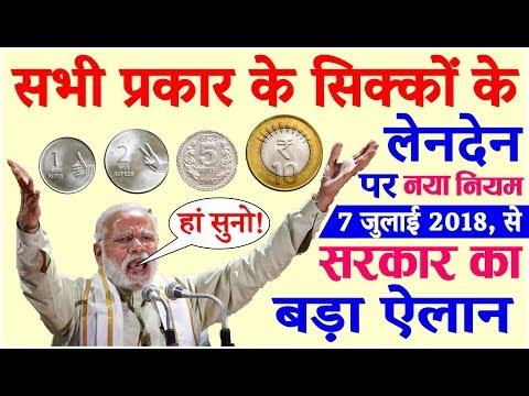 ₹1, ₹2, ₹5 और ₹10 के सिक्को पर अभी-अभी PM मोदी का बड़ा ऐलान rbi coin new rules latest headlines news