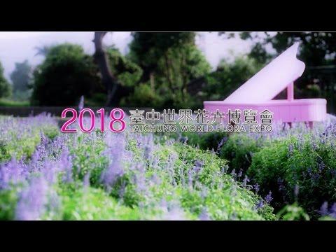 2018臺中市花卉博覽會