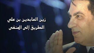 زين العابدين بن علي (الطّريق إلى المنفى) | الفيلم الكامل