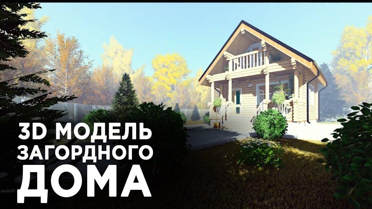 Проект дачного дома из оцилиндрованного бревна